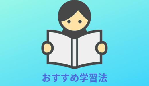 アプリ開発入門 おすすめ学習法
