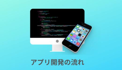 アプリ開発の流れ