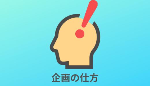 個人アプリ開発の企画について