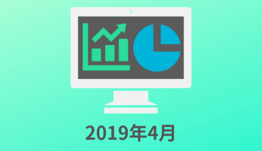 2019年4月 アプリ開発 収入と振り返り