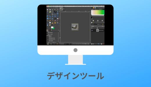 デザインツール、サイトの紹介