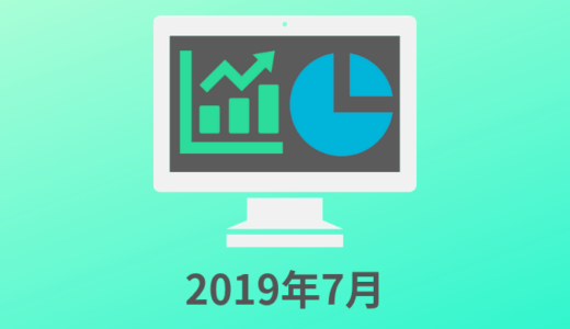 2019年7月 アプリ開発 収入と振り返り